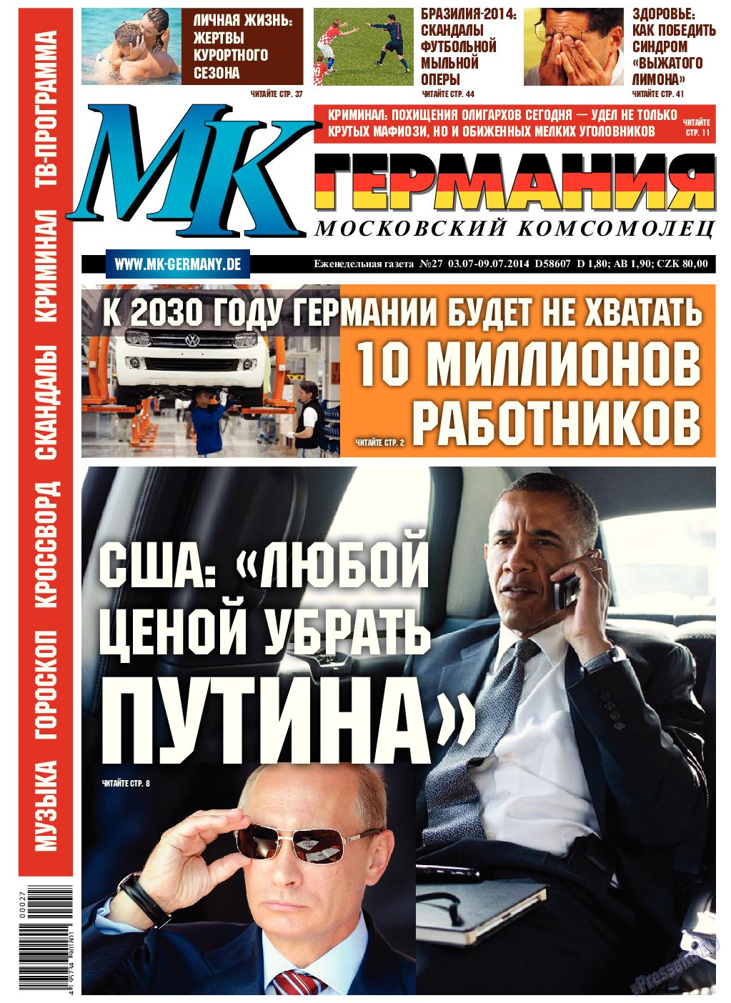 МК-Германия (газета). 2014 год, номер 27, стр. 1