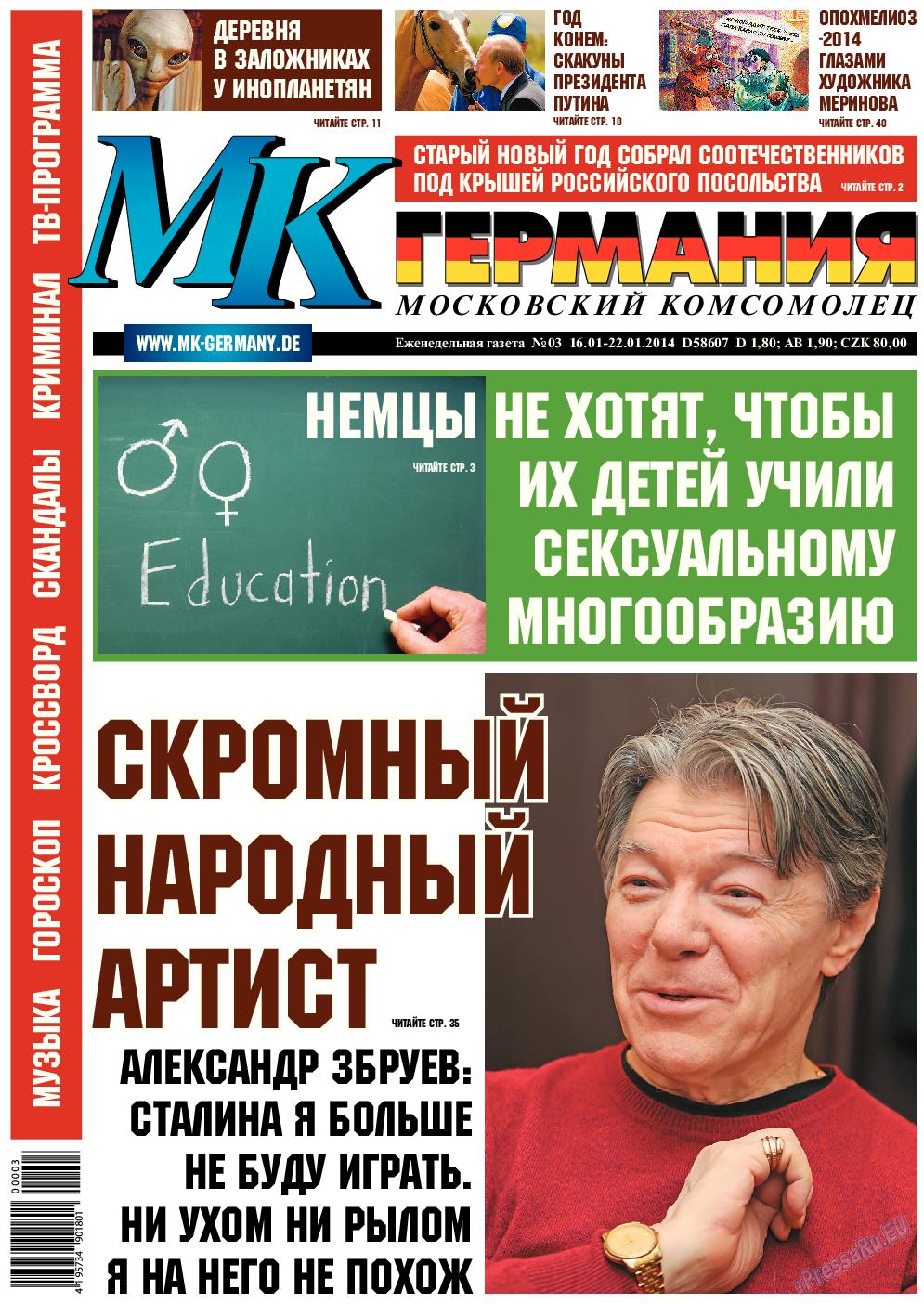 МК-Германия (газета). 2014 год, номер 3, стр. 1