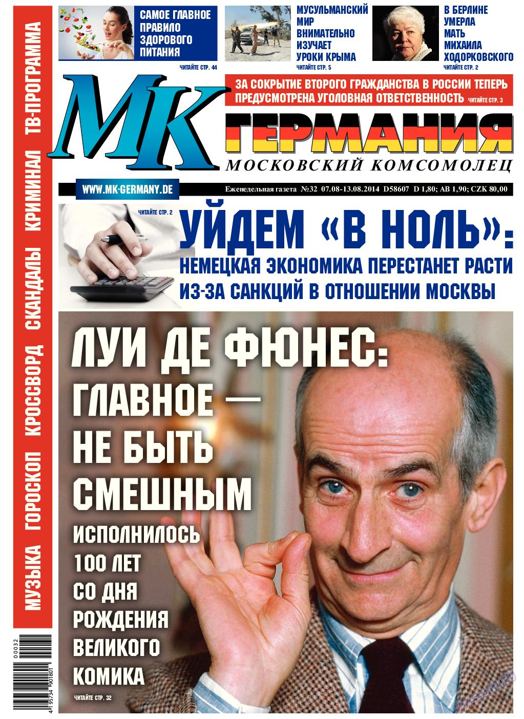 МК-Германия (газета). 2014 год, номер 32, стр. 1
