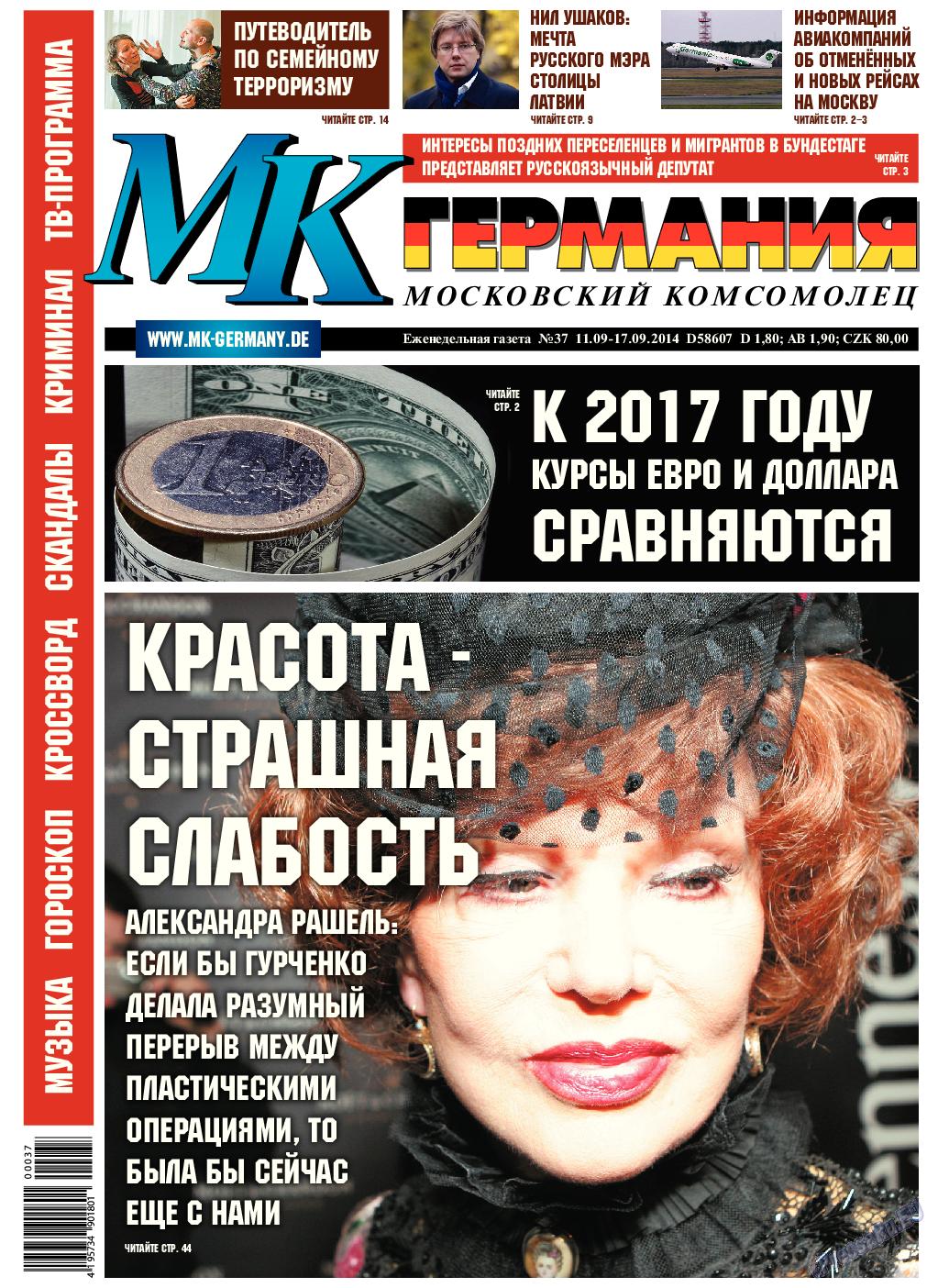 МК-Германия (газета). 2014 год, номер 37, стр. 1