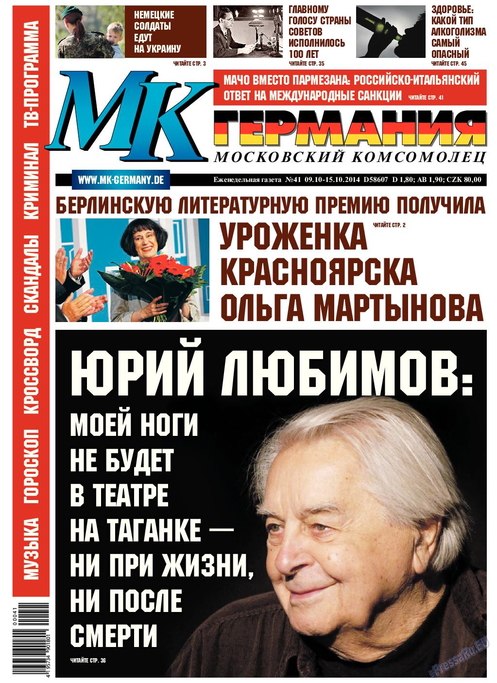 МК-Германия (газета). 2014 год, номер 41, стр. 1