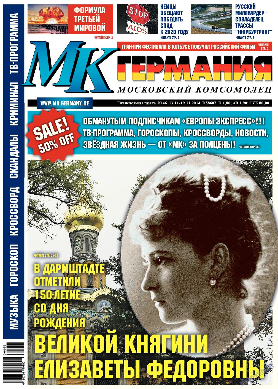 МК-Германия (газета). 2014 год, номер 46, стр. 1