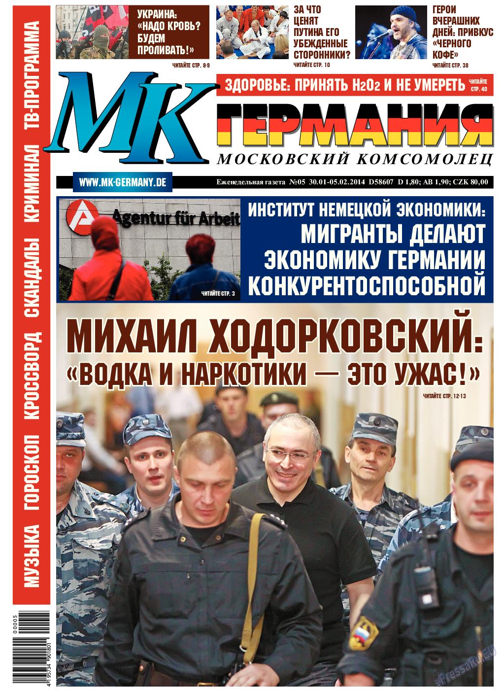 МК-Германия (газета). 2014 год, номер 5, стр. 1