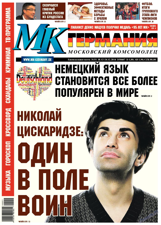 МК-Германия (газета). 2014 год, номер 51, стр. 1