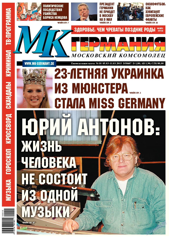 МК-Германия (газета). 2015 год, номер 10, стр. 1