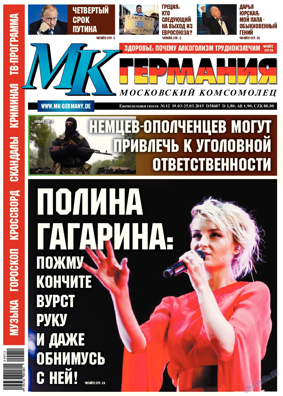 МК-Германия (газета). 2015 год, номер 12, стр. 1