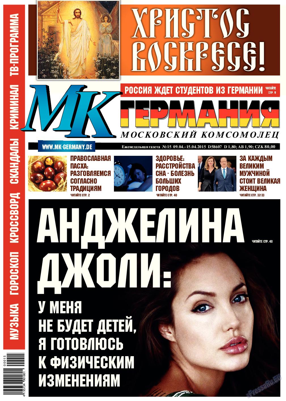 МК-Германия (газета). 2015 год, номер 15, стр. 1