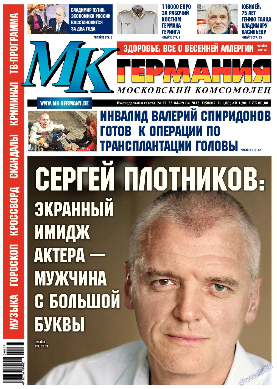 МК-Германия (газета). 2015 год, номер 17, стр. 1