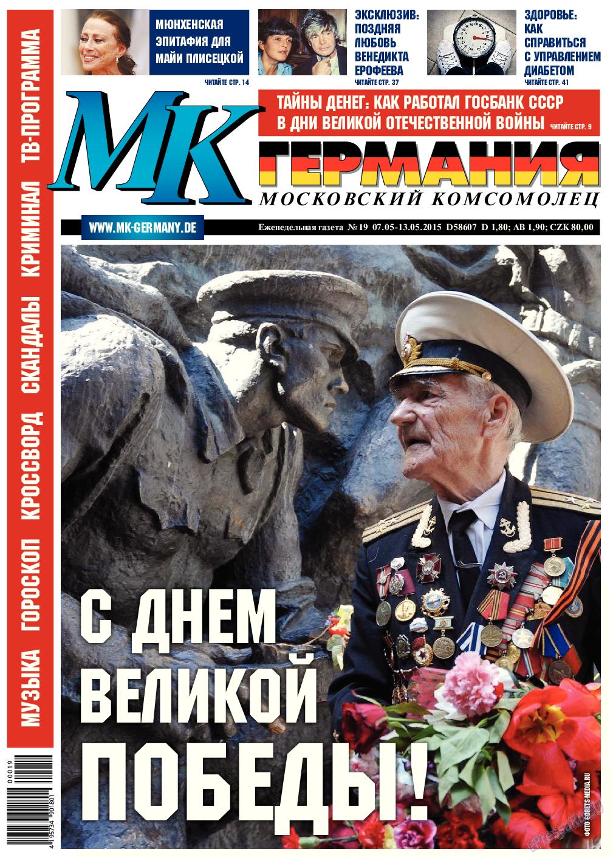 МК-Германия (газета). 2015 год, номер 19, стр. 1