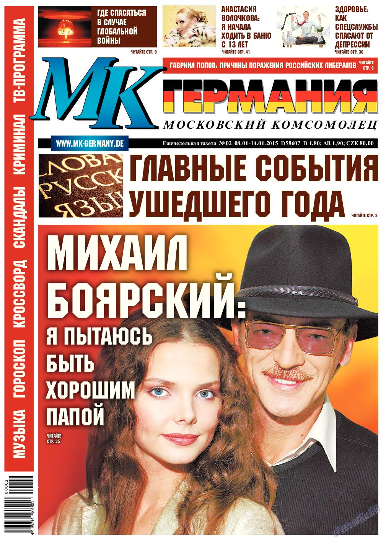 МК-Германия (газета). 2015 год, номер 2, стр. 1
