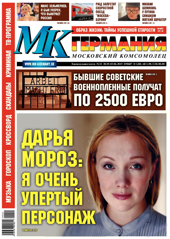 МК-Германия (газета). 2015 год, номер 22, стр. 1