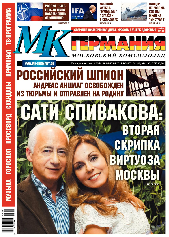 МК-Германия (газета). 2015 год, номер 24, стр. 1
