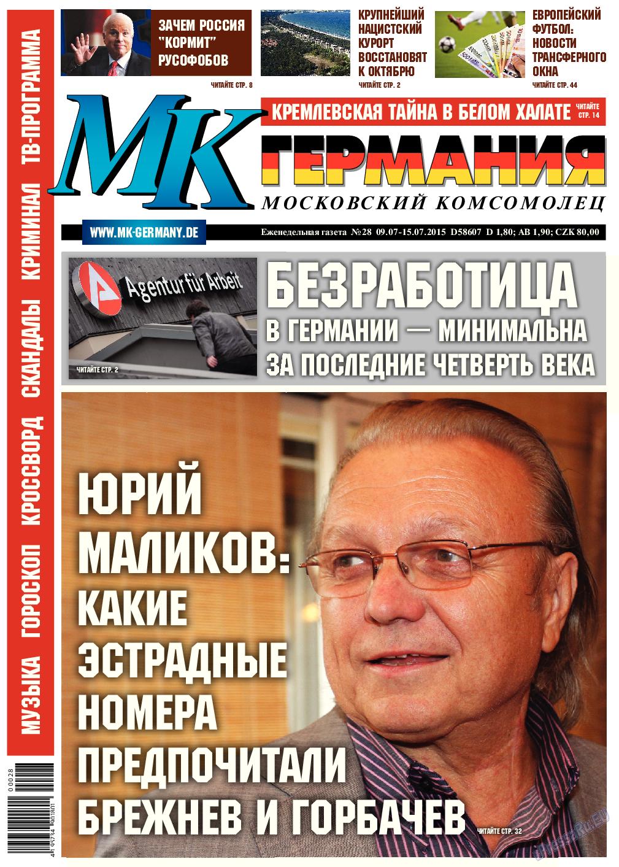 МК-Германия (газета). 2015 год, номер 28, стр. 1
