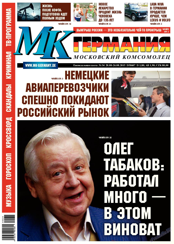 МК-Германия (газета). 2015 год, номер 34, стр. 1
