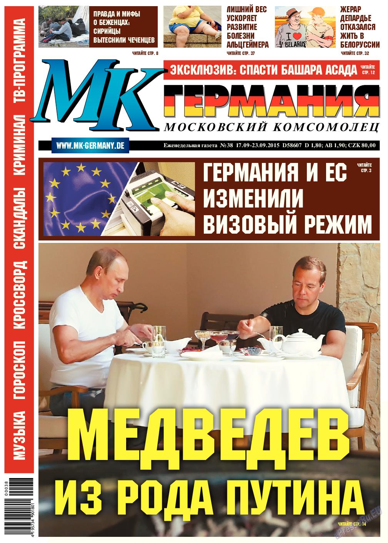 МК-Германия (газета). 2015 год, номер 38, стр. 1