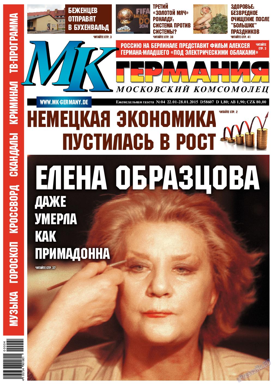 МК-Германия (газета). 2015 год, номер 4, стр. 1