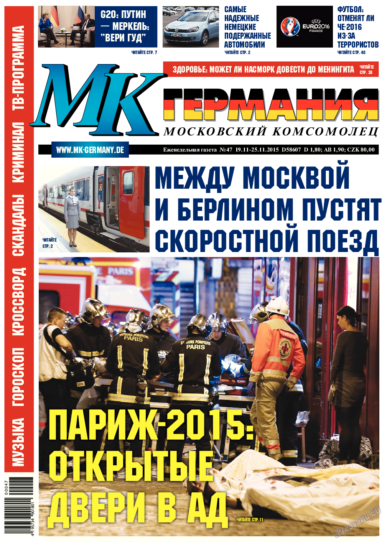 МК-Германия (газета). 2015 год, номер 47, стр. 1