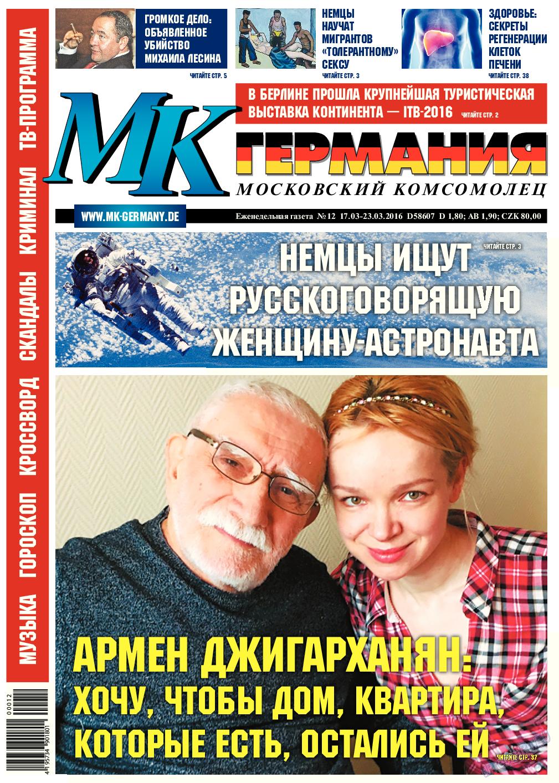 МК-Германия (газета). 2016 год, номер 12, стр. 1