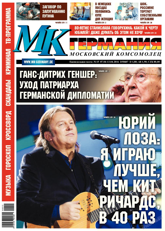МК-Германия (газета). 2016 год, номер 15, стр. 1