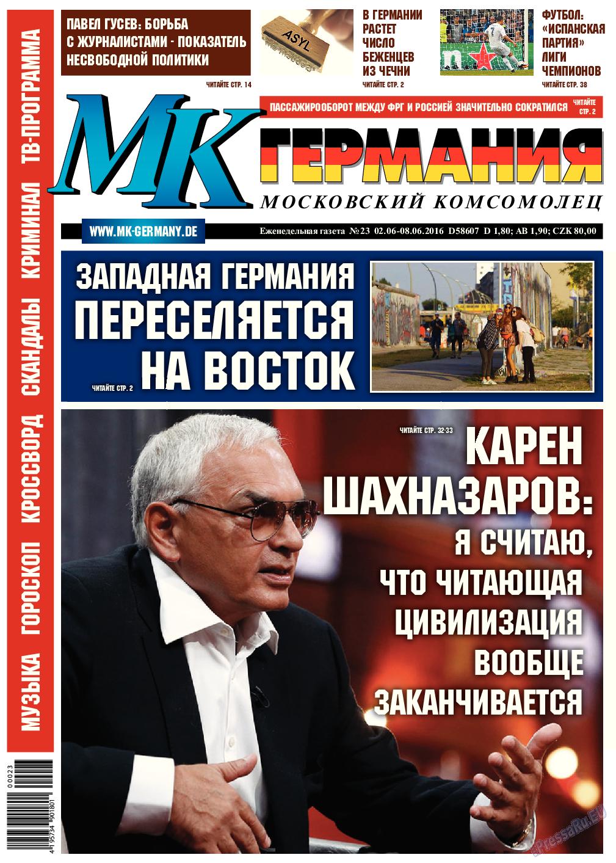 МК-Германия (газета). 2016 год, номер 23, стр. 1