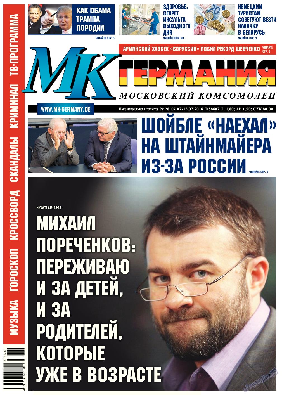 МК-Германия (газета). 2016 год, номер 28, стр. 1