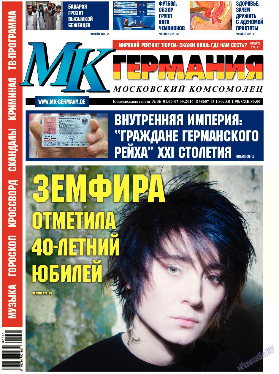 МК-Германия (газета). 2016 год, номер 36, стр. 1