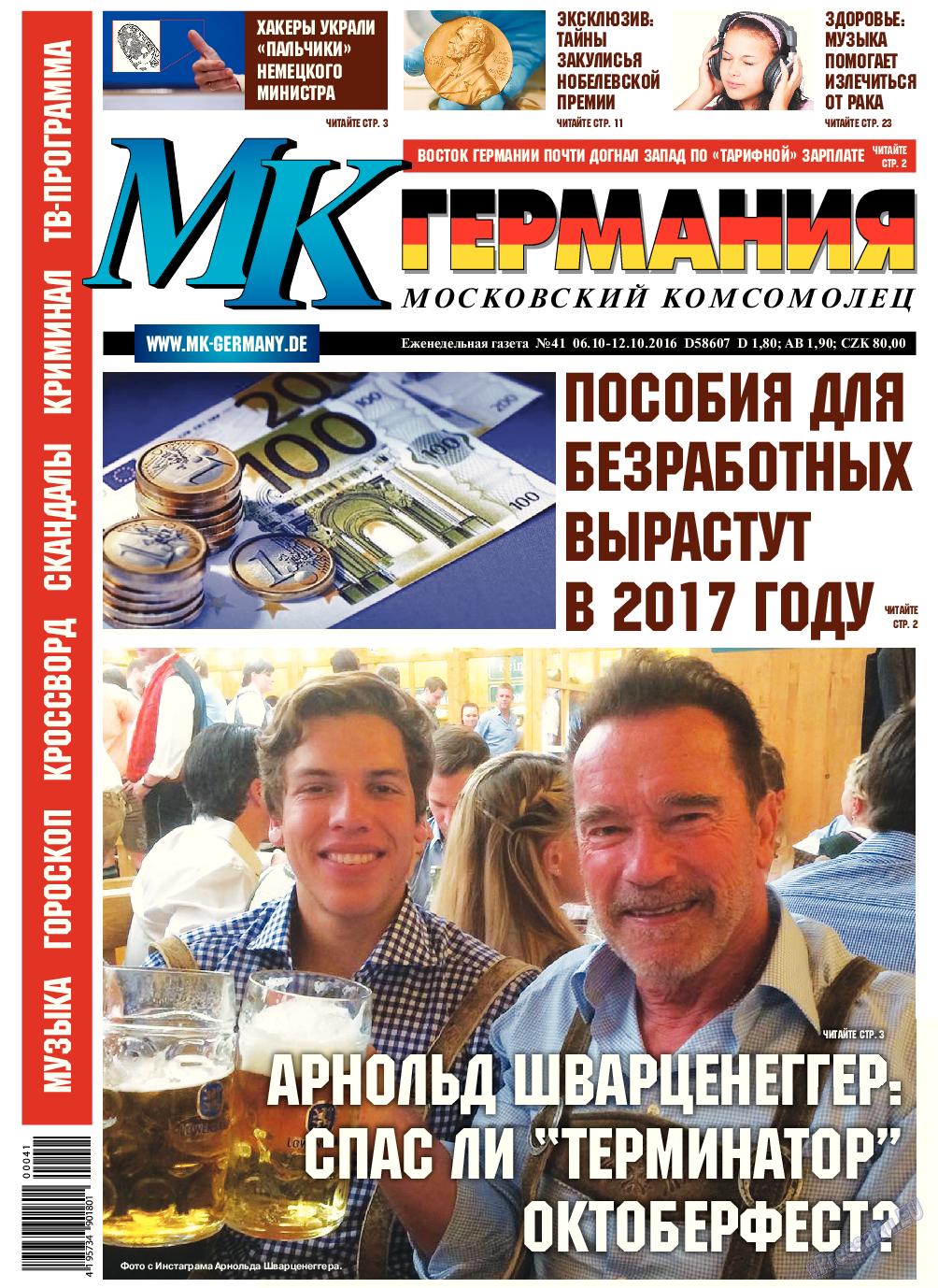 МК-Германия (газета). 2016 год, номер 41, стр. 1