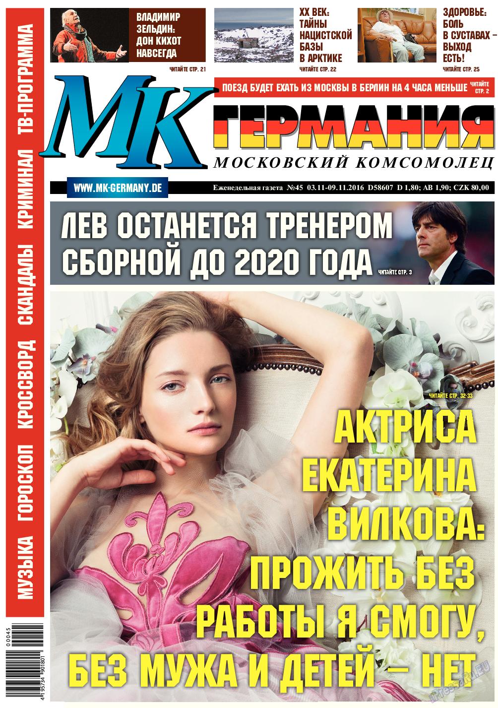 МК-Германия (газета). 2016 год, номер 45, стр. 1