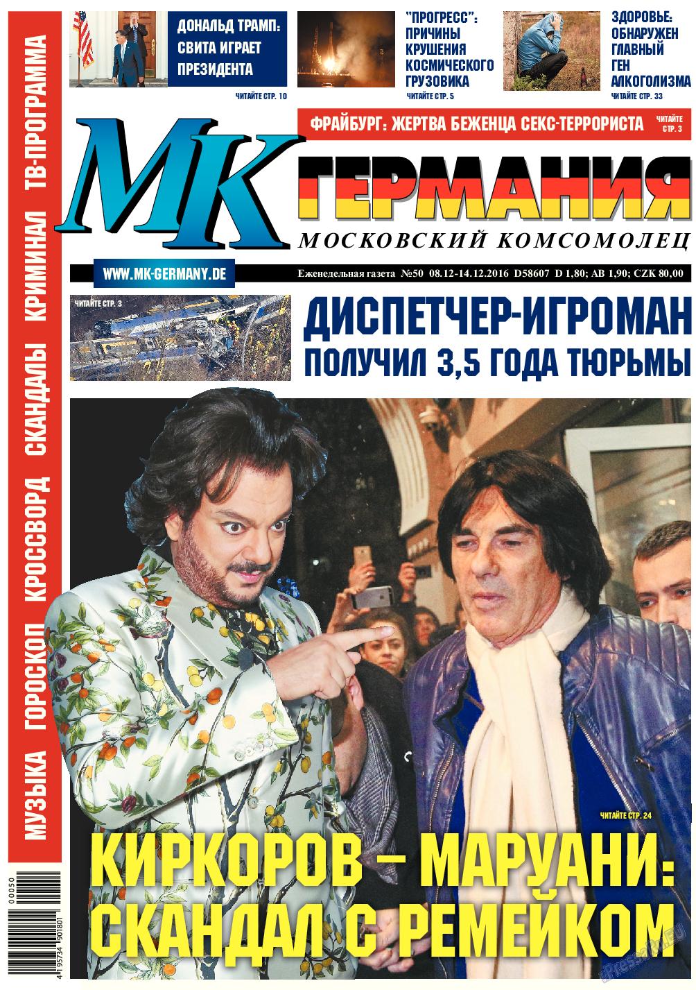 МК-Германия (газета). 2016 год, номер 50, стр. 1