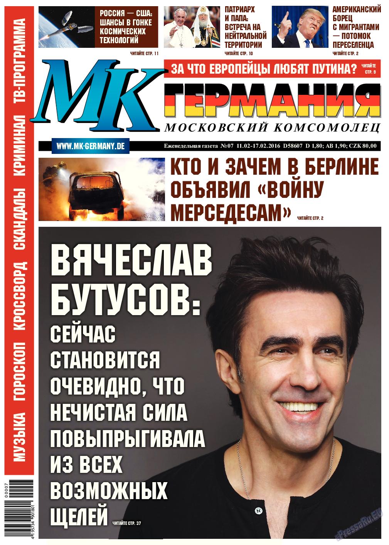 МК-Германия (газета). 2016 год, номер 7, стр. 1