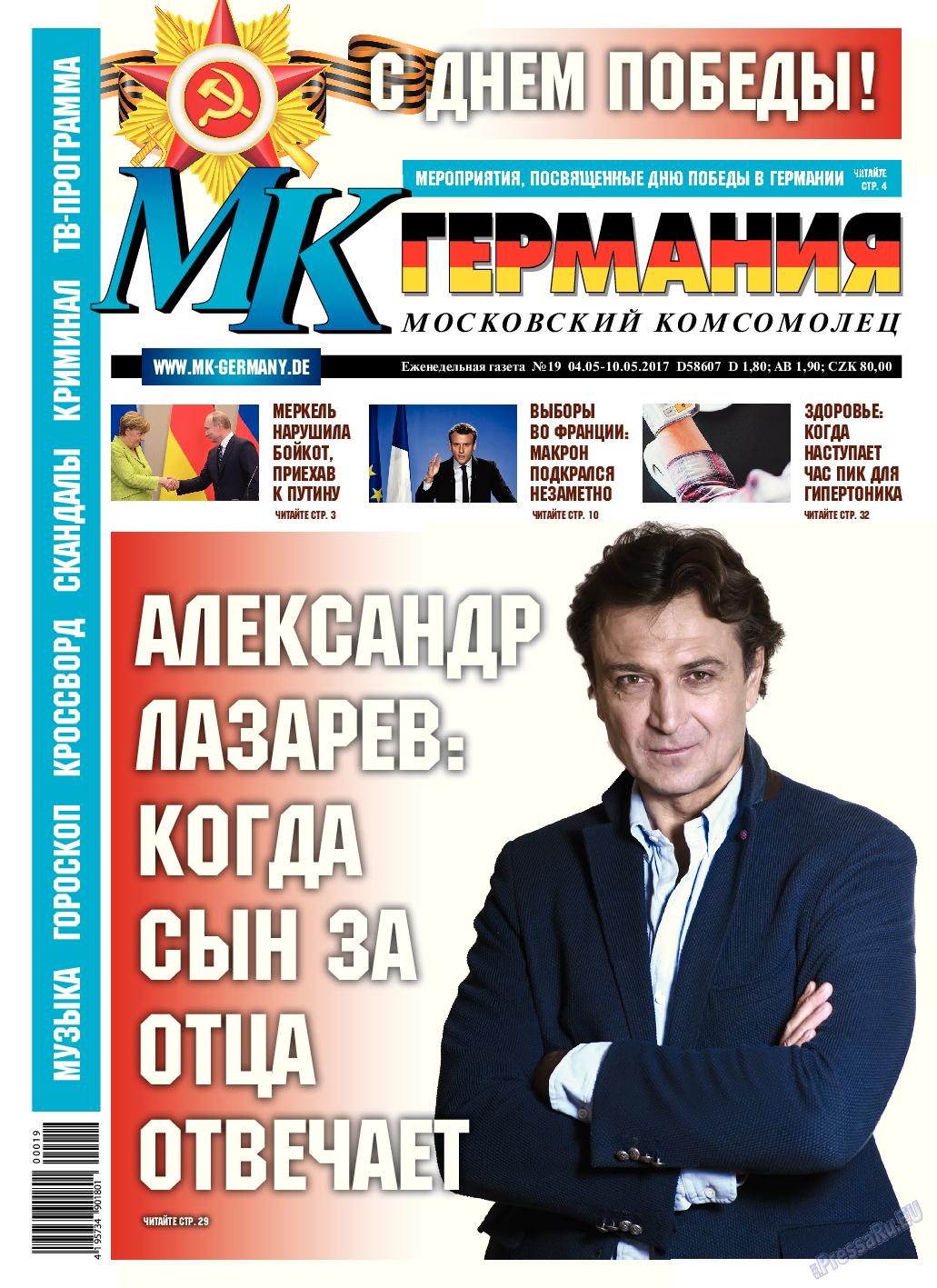 МК-Германия (газета). 2017 год, номер 19, стр. 1