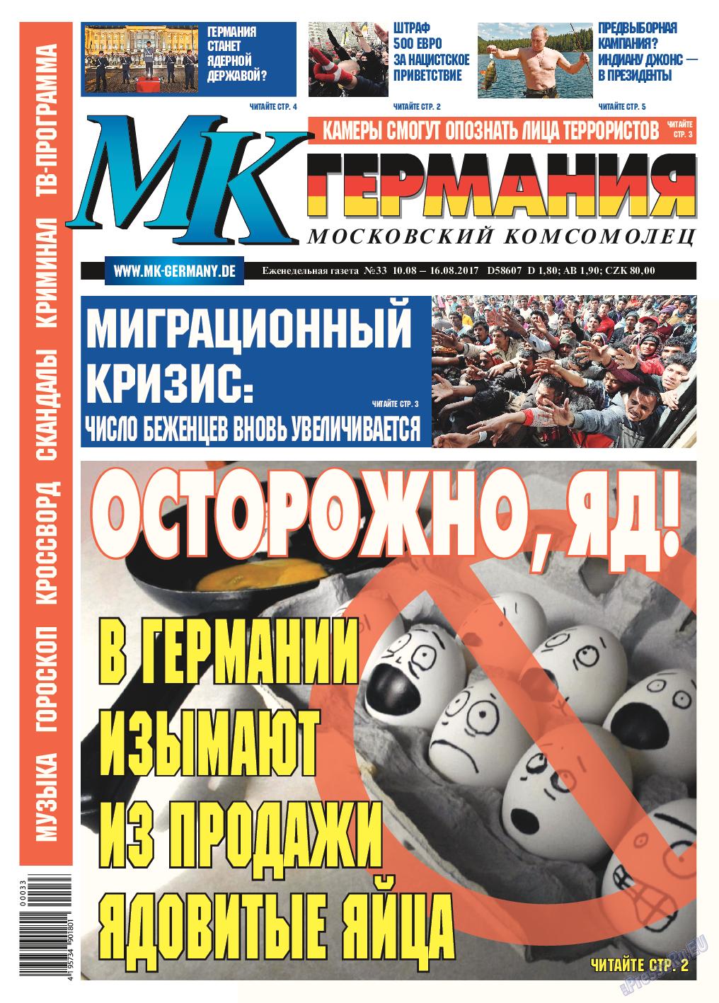 МК-Германия (газета). 2017 год, номер 33, стр. 1