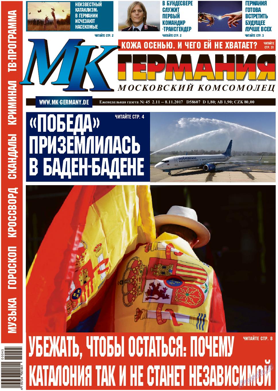 МК-Германия (газета). 2017 год, номер 45, стр. 1