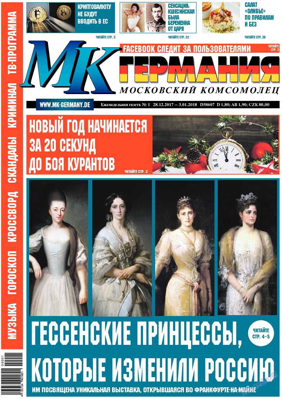 МК-Германия (газета). 2018 год, номер 1, стр. 1