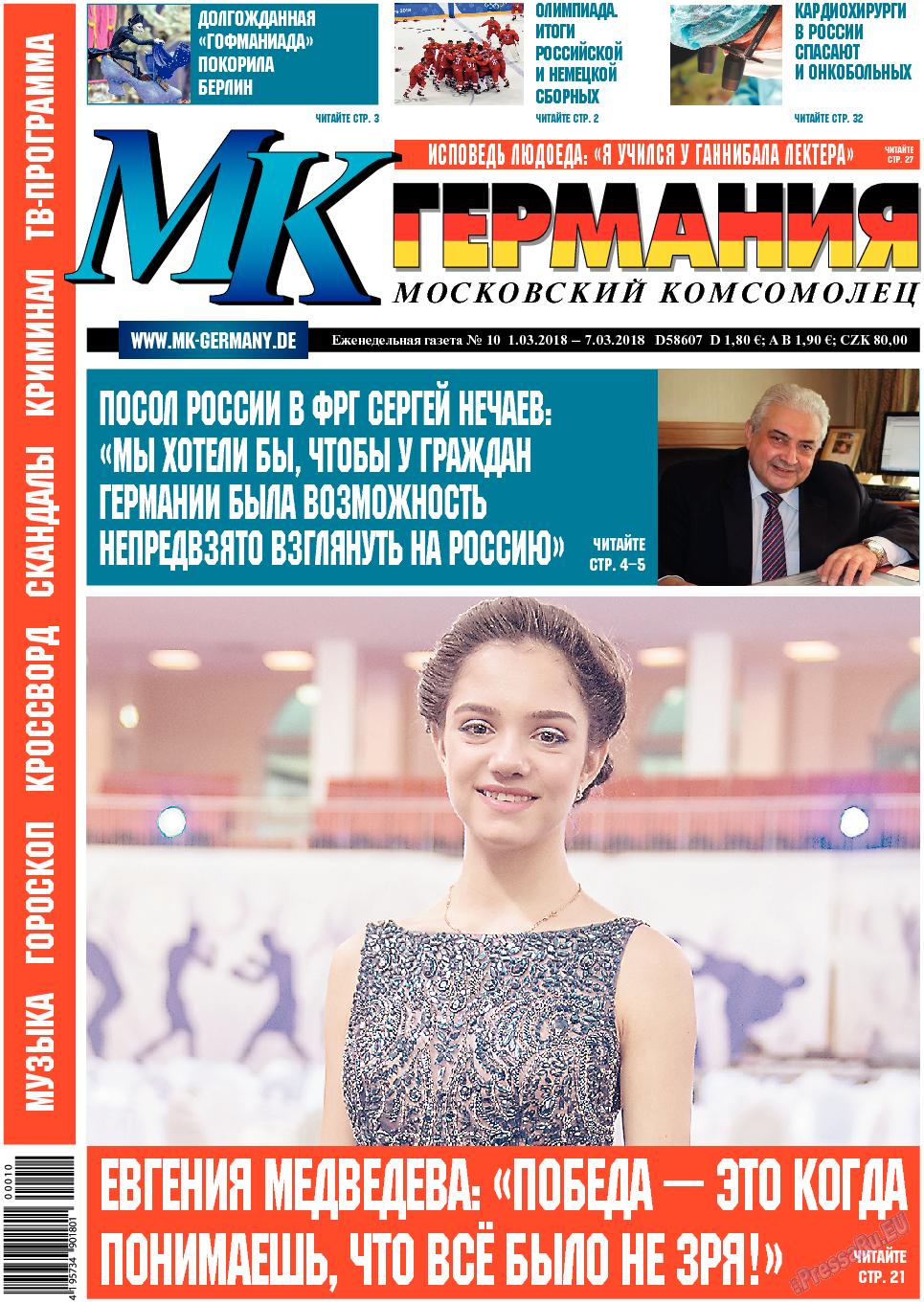 МК-Германия (газета). 2018 год, номер 10, стр. 1