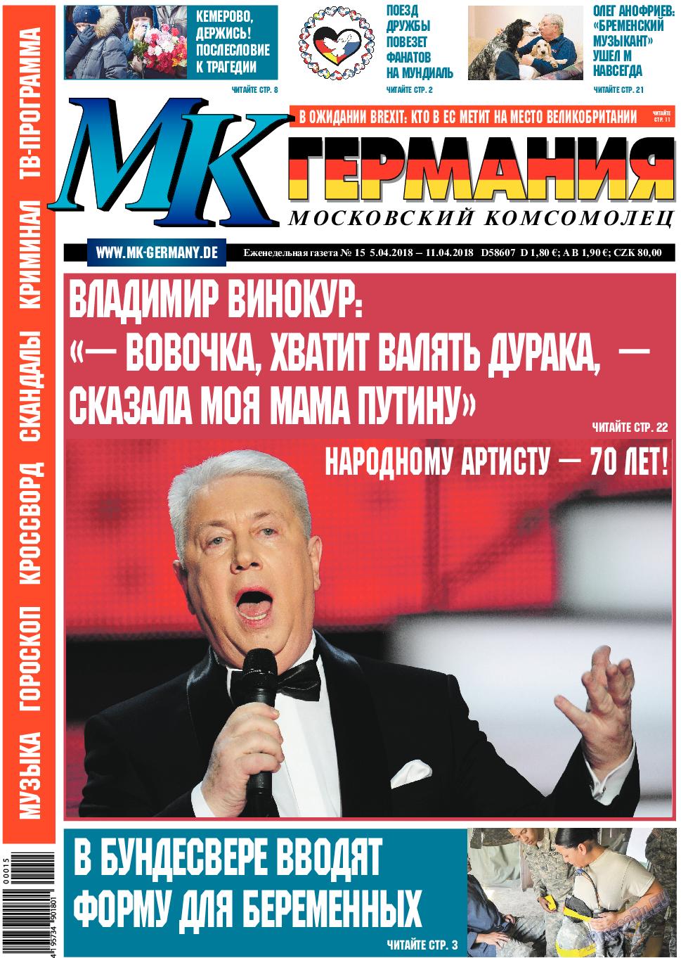 МК-Германия (газета). 2018 год, номер 15, стр. 1