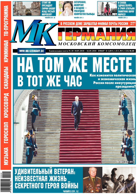 МК-Германия (газета). 2018 год, номер 20, стр. 1