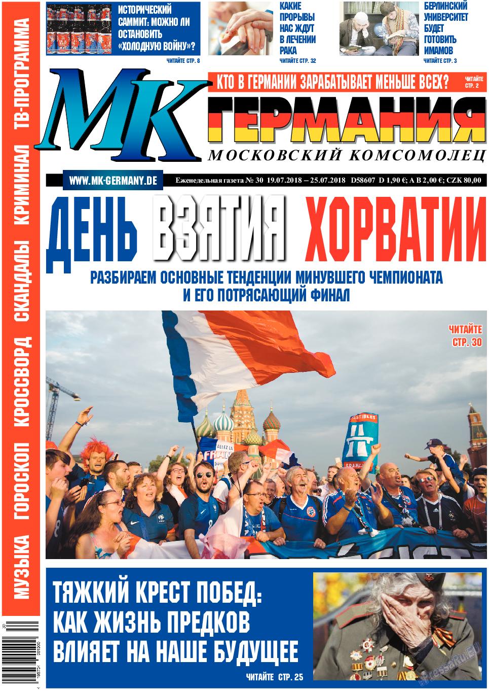 МК-Германия (газета). 2018 год, номер 30, стр. 1
