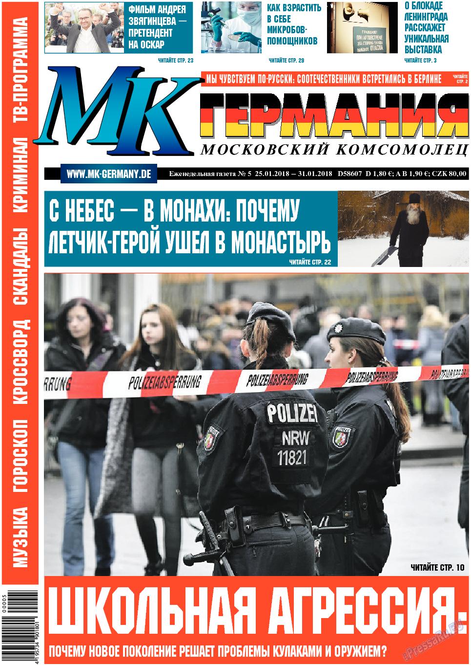 МК-Германия (газета). 2018 год, номер 5, стр. 1