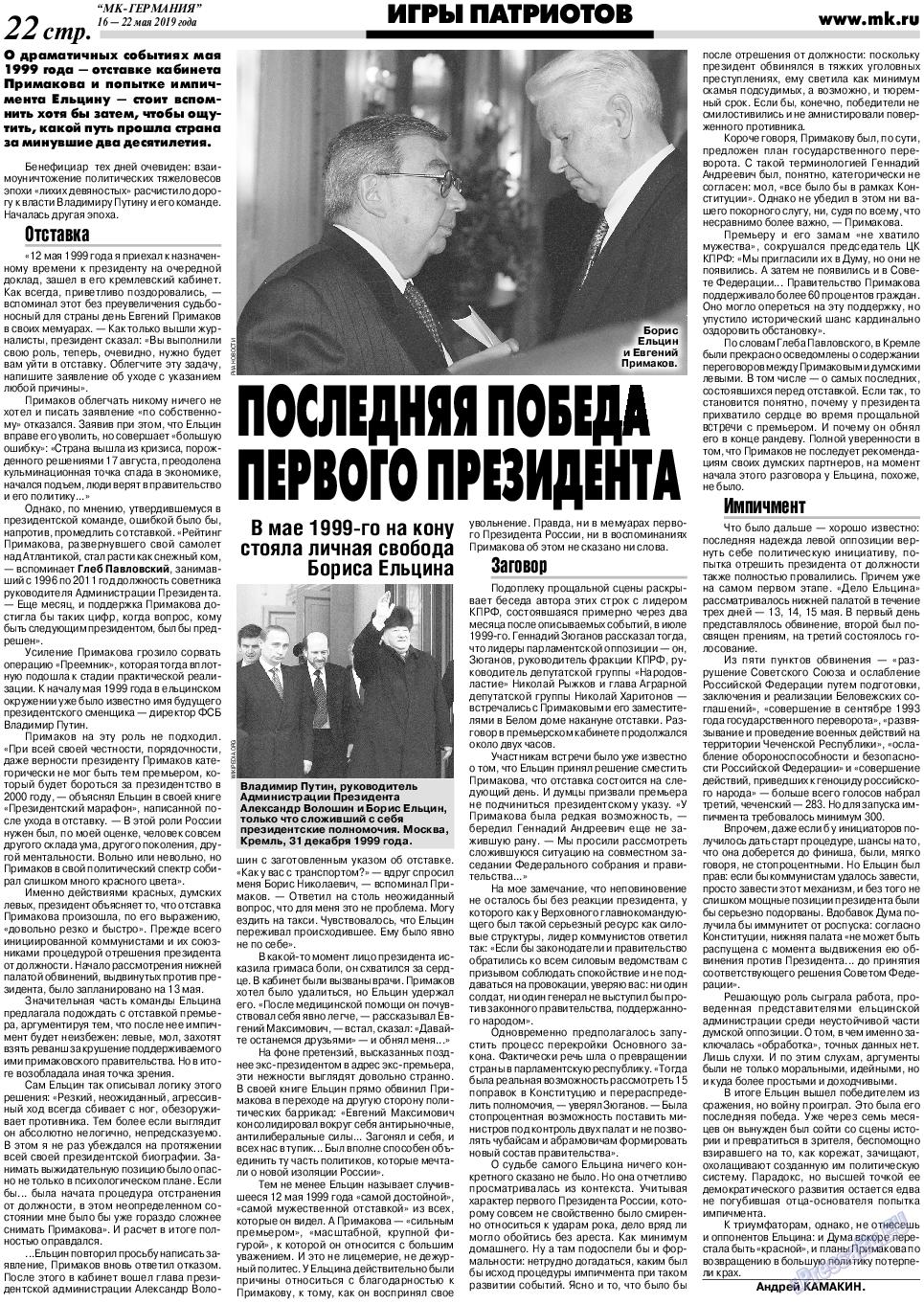 МК-Германия (газета). 2019 год, номер 21, стр. 22
