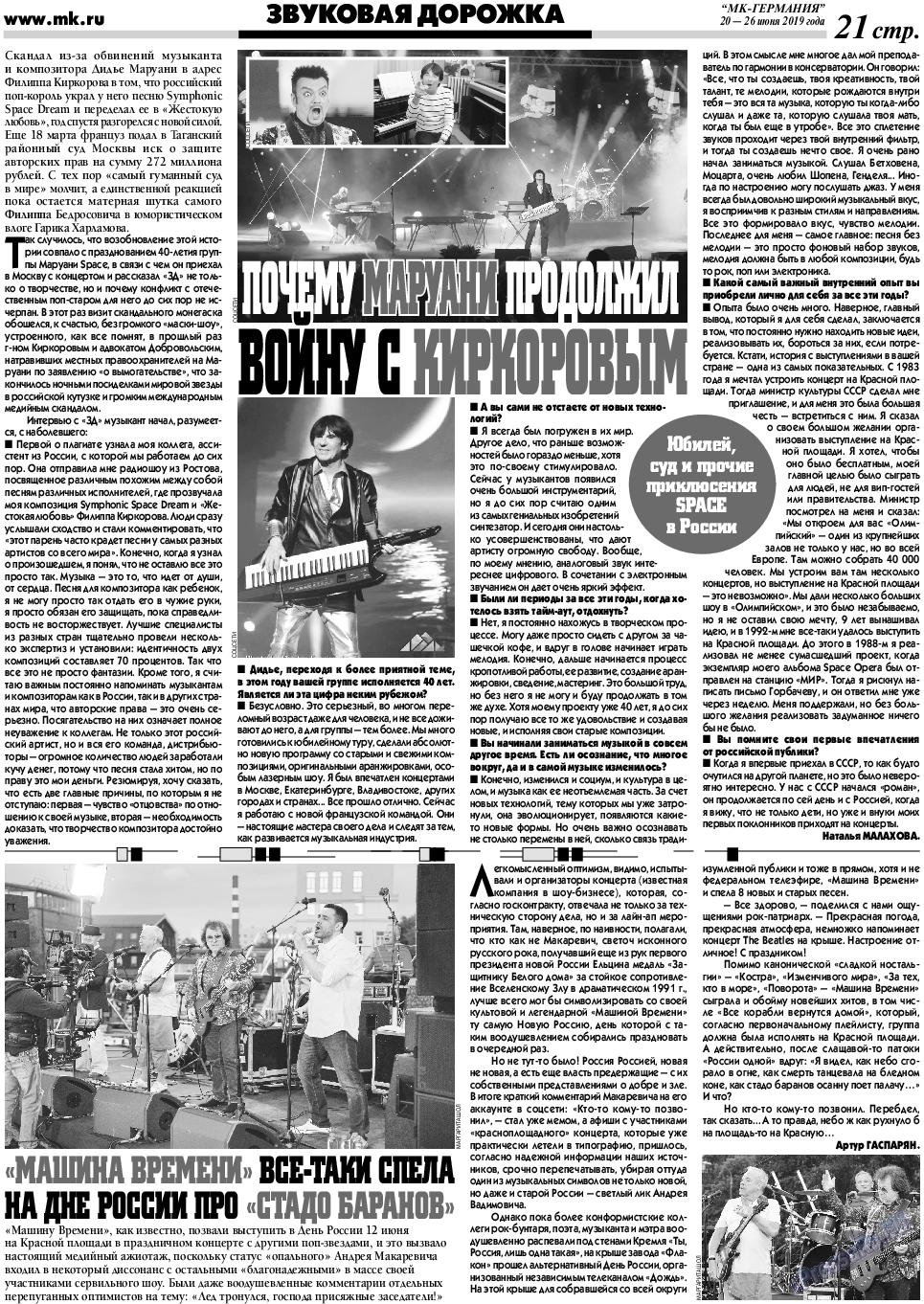 МК-Германия (газета). 2019 год, номер 26, стр. 21