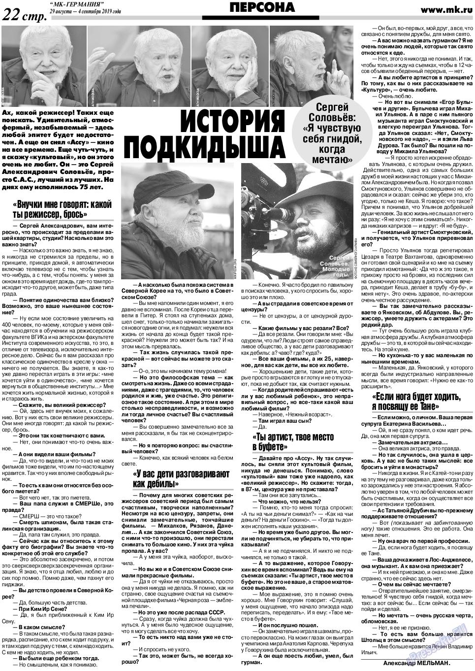 МК-Германия (газета). 2019 год, номер 36, стр. 22