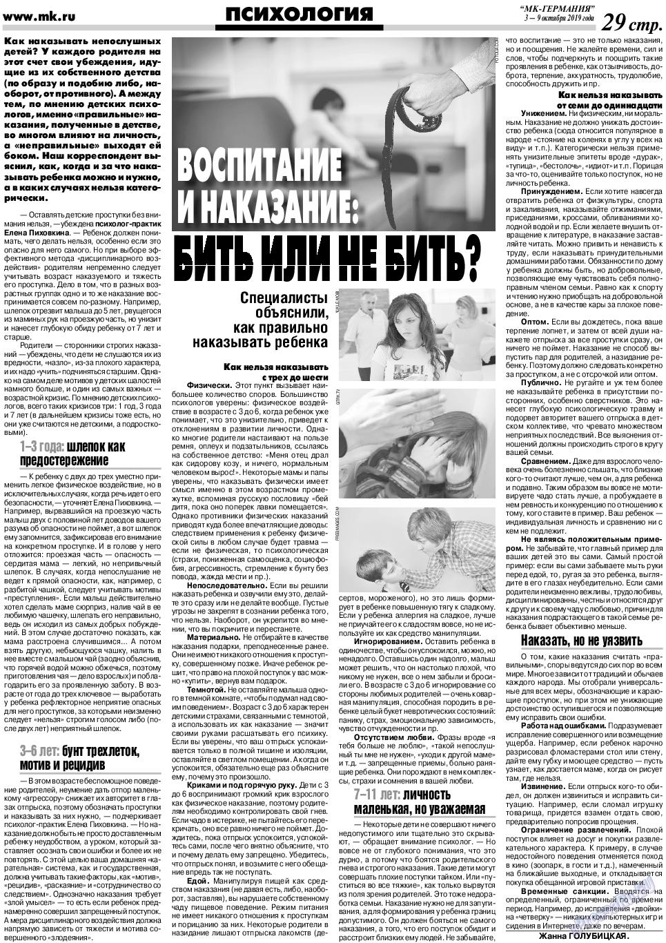 МК-Германия (газета). 2019 год, номер 41, стр. 29
