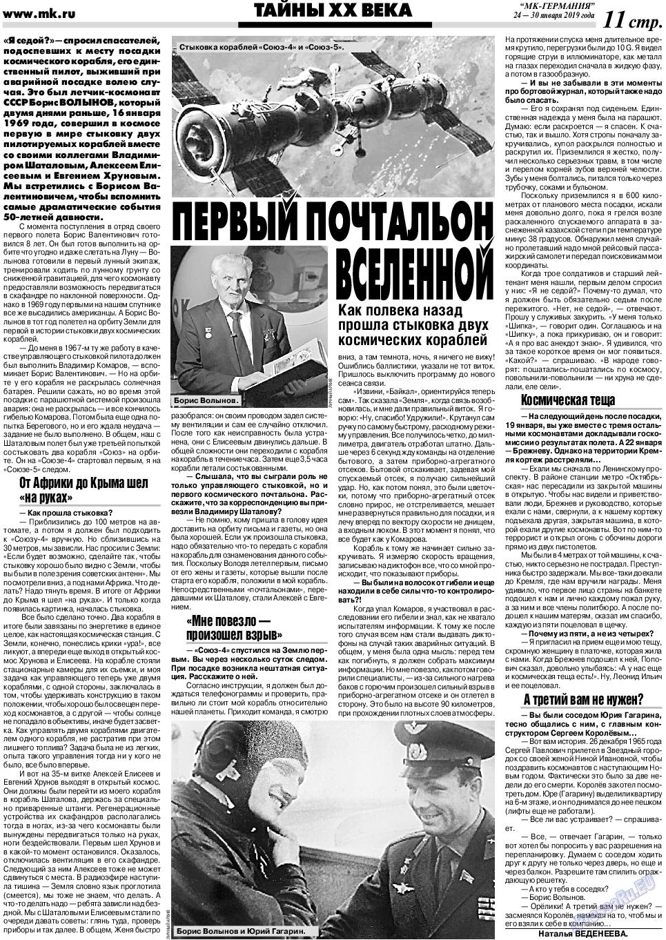МК-Германия (газета). 2019 год, номер 5, стр. 11
