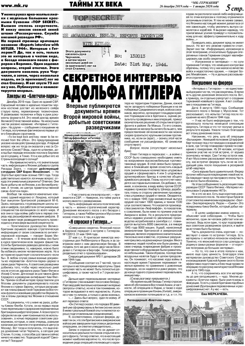 МК-Германия (газета). 2019 год, номер 53, стр. 5