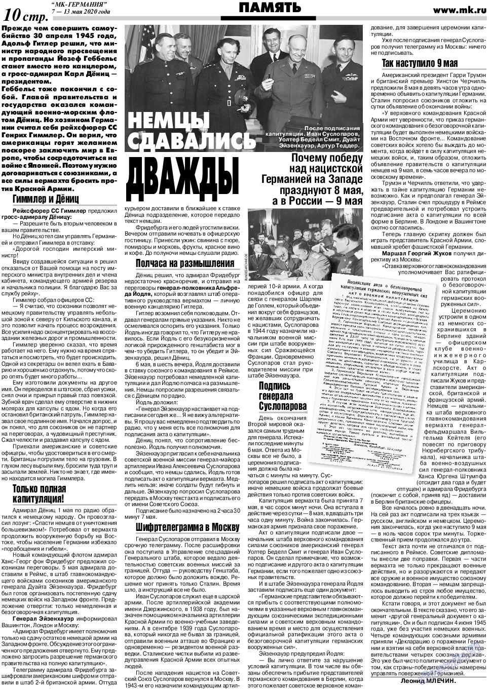 МК-Германия (газета). 2020 год, номер 19, стр. 10