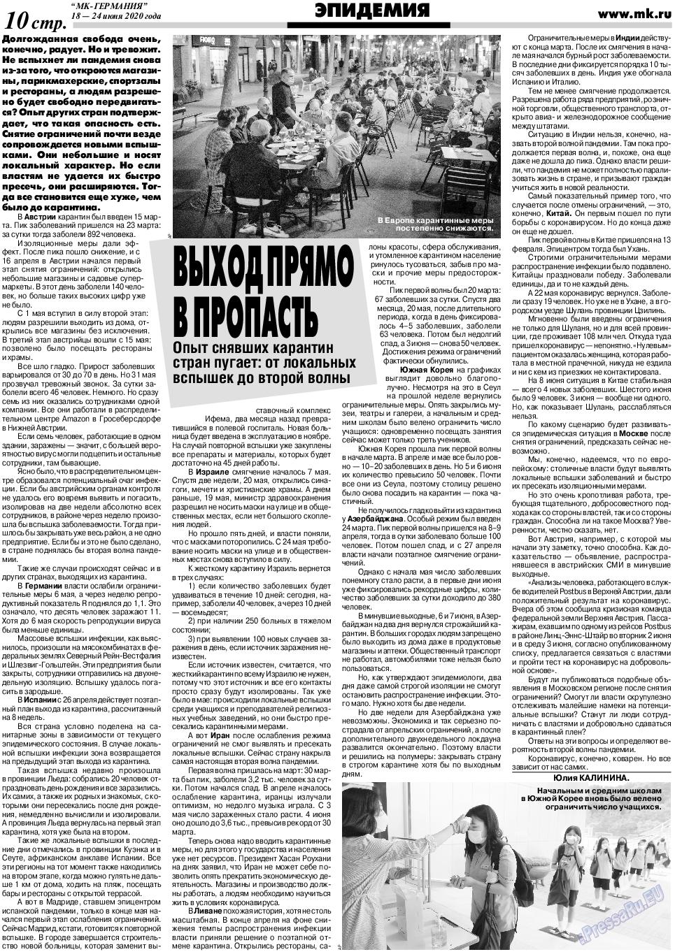 МК-Германия (газета). 2020 год, номер 25, стр. 10
