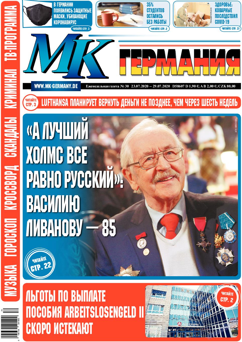 МК-Германия (газета). 2020 год, номер 30, стр. 1