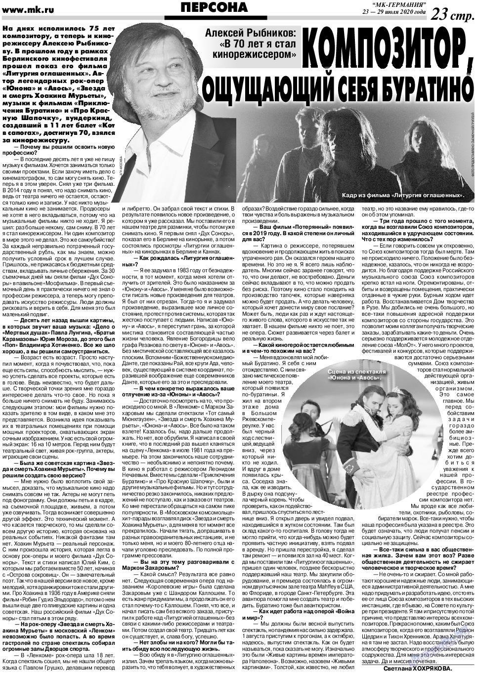 МК-Германия (газета). 2020 год, номер 30, стр. 23