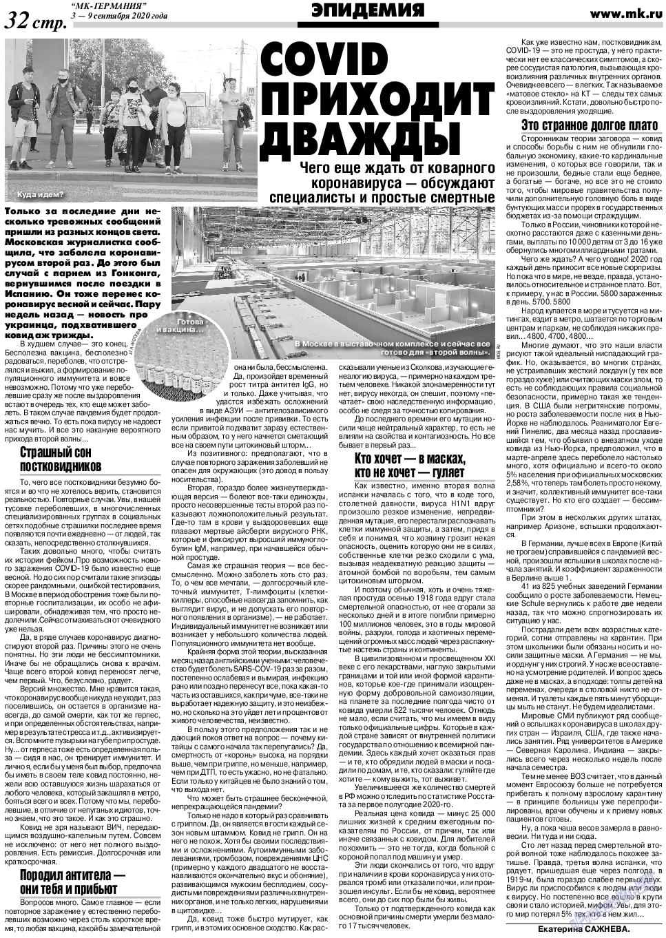 МК-Германия (газета). 2020 год, номер 36, стр. 32